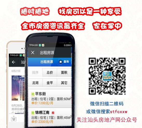 汕头房地产网微信公众号二维码