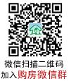 购房微信群二维码