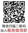 租房微信群二维码
