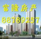 富隆房产 -- 汕头房产网络经纪人二手房